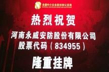 """河南永威安防股份有限公司""""新三板""""挂牌仪式在京举行"""