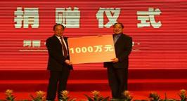 永威集团董事长任太平向省慈善总会捐款1000万元